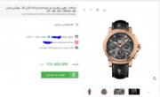 فروش ساعت مچی ۱۲۰ میلیونی در یک فروشگاه اینترنتی!(+عکس)