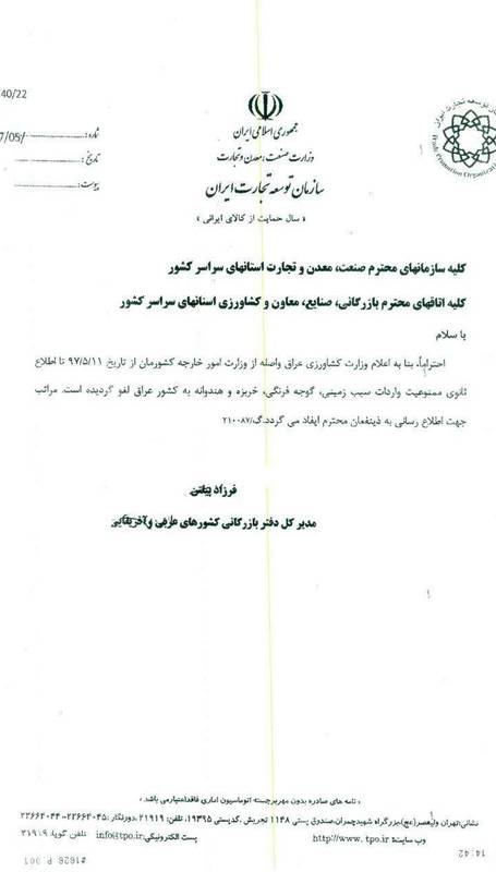 صادرات سیب زمینی, گوجه فرنگی، خربزه و هندوانه به عراق مجاز شد