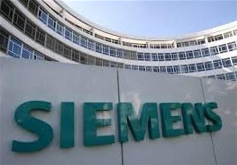 شرکت زیمنس فعالیت های خود در ایران را متوقف میکند
