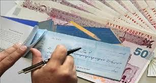 کاهش ۱۴ درصدی چک های برگشتی در مهرماه