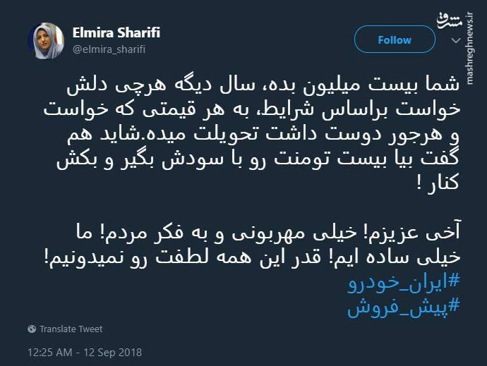 انتقاد گوینده خبر به پیش فروش ایران خودرو