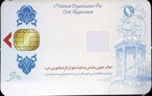 ثبت احوال: کارت هوشمند ملی ایرانی تولید شد / این کارت مشابه نمونه خارجی است / تست های اولیه انجام شده / در آینده نزدیک این کارت به دست مردم میرسد