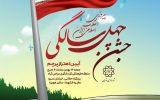 آغاز برنامه های دهه فجر شهرداری تهران با اهتزاز بزرگترین پرچم ایران