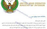 سختگیری جدید امارات برای ویزای اتباع ایرانی/ اسکن شناسنامه و کارت ملی اجباری شد! +سند