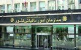 سازمان مالیات: مودیان تهرانی برای دریافت از ۱۵ درصد وام تشویقی پرداخت نقدی عوارض ساختمانی تسریع کنند