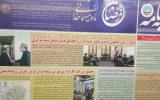 دیدار صنعت بیمه با علی لاریجانی تعاملی فراسازمانی یا استفاده ابزاری برای نمایش بیمه ایران