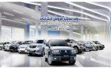 ورود مشتري با كد كاربري اختصاصي به سايت فروش ايران خودرو
