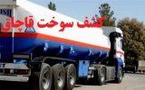محموله ۲ میلیارد ریالی گازوئیل قاچاق در یزد کشف شد