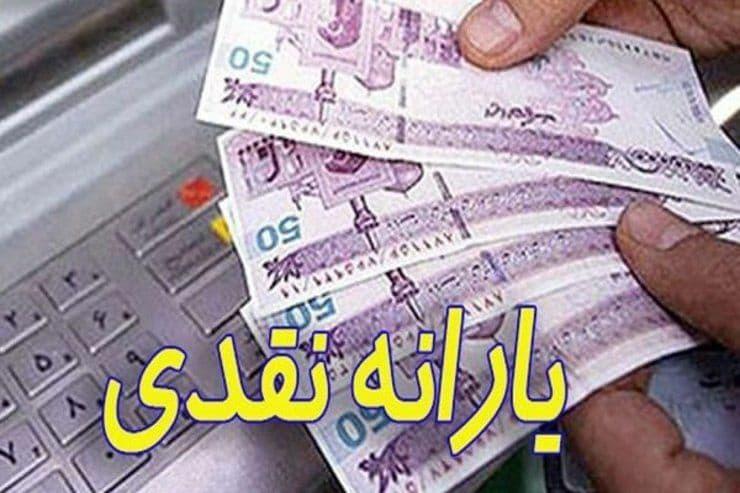 یارانه نقدی آذر، ساعت ۲۴ فردا به حساب سرپرستان خانوار واریز میشود.