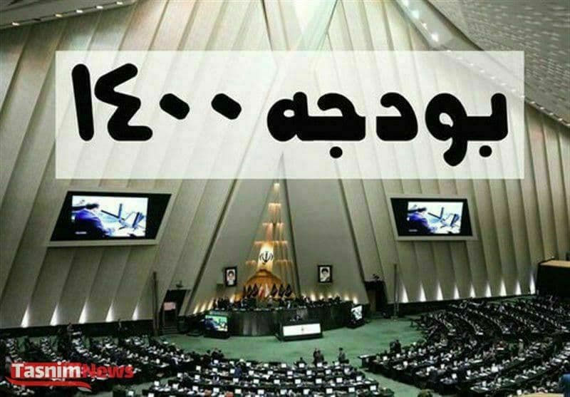چرا مجلس باید کلیات بودجه را رد کند؟