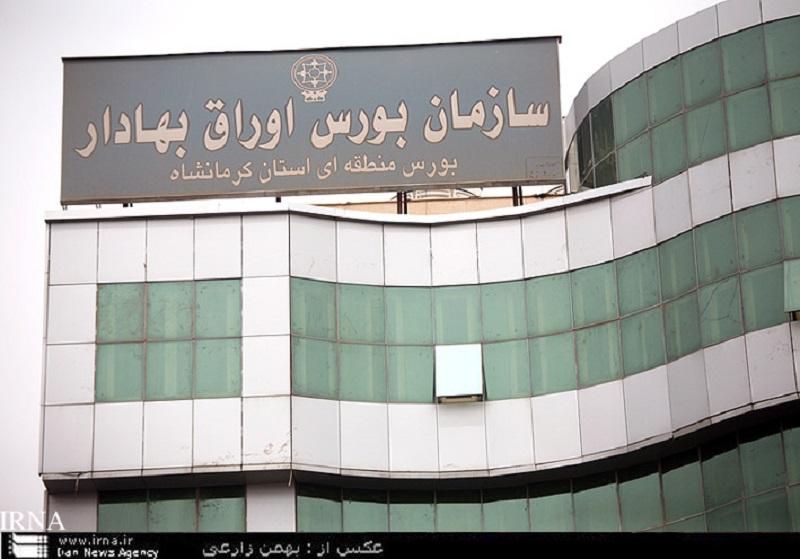 بیش از ۲ میلیارد سهم در کرمانشاه معامله شد