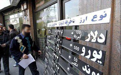 صرافیها دوباره به چرخه ارزی کشور برمیگردند