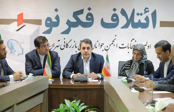 لزوم تشکیل انجمن جوانان اتاق بازرگانی تهران در سال حمایت از تولید و کالای ایرانی