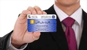 کارت بازرگانی ابرازی برای وصول مالیات دولت
