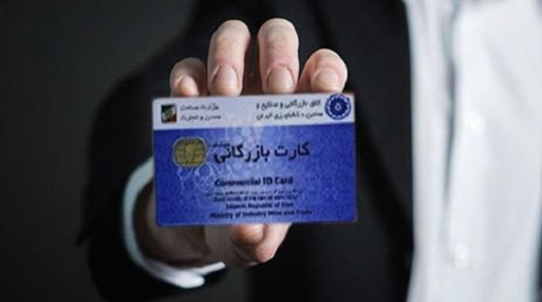 شرایط صدور کارت بازرگانی تغییر کرد/ سقف واردات در سال اول فقط ۵۰۰ هزار دلار +سند