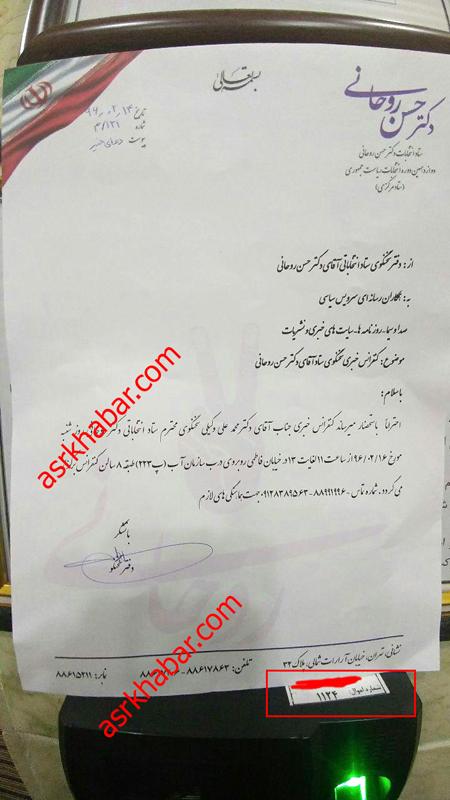 ارتباط ستاد انتخاباتی حسن روحانی با رانت واردات خودرو چیست؟ (+عکس)