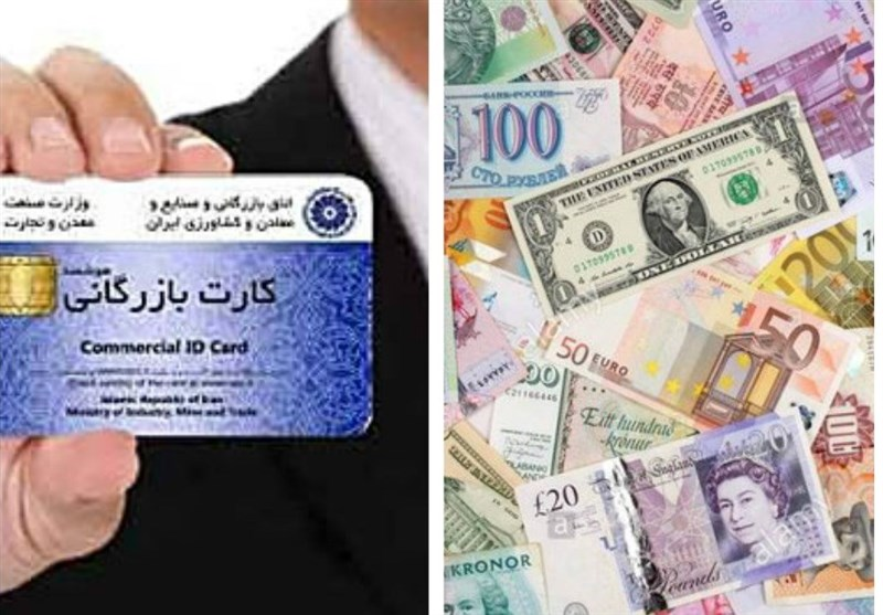 سوء استفاده از کارتهای بازرگانی اجاره ای برای تامین مالی ارزان واردات/ پای برخی صرافها در میان است