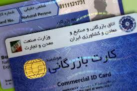ویژگی کارتهای بازرگانی اجارهای چیست؟