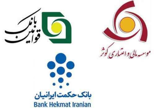 احتمال ادغام ۵ بانک نظامی در بانک سپه