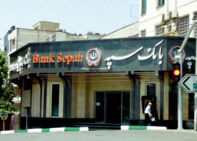 احتمال ادغام ۵ بانک در بانک سپه