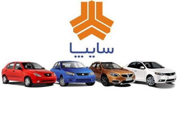 پاسخ سایپا به شائبه های پیش فروش خودرو/ سازمان بازرسی کل کشور بر روند ثبت نام نظارت داشت