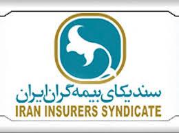صورتهای مالی سندیکای بیمه گران ایران بررسی شد؛ در سندیکای بیمه گران ایران چه می گذرد؟/ شفافیت یا پوشاندن حقایق در یک تشکل صنفی