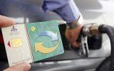 کارت سوخت جایگاهداران تا اطلاع ثانوی فعال است