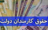 افزایش حقوق سال ۹۸ فرهنگیان تعیین تکلیف شد