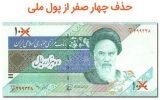گزارش| اجرای طرح حذف ۴ صفر پول در دولت «حسن روحانی» منتفی است