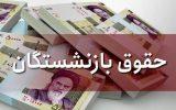 افزایش ۳میلیون تومانی حقوق بازنشستگان
