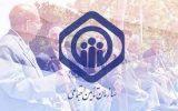 صدور احکام جدید مستمری بگیران سازمان تامین اجتماعی